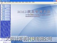 天陽圖紙管理系統