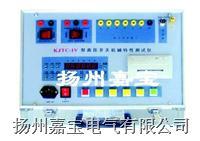 高压开关机械特性测试仪 KJTC-IV