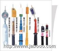 高压验电器/声光验电器  YDQ-II