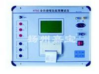 变压器全自动变比测试仪 BZC