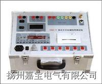 断路器机械特性测试仪 GKC-D