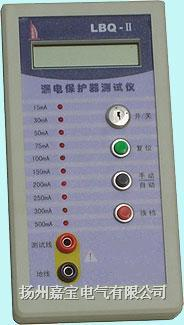 漏电保护器测试仪  LBQ-Ⅱ型