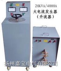交直流大电流发生器 DDG-4000A