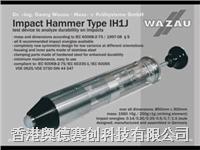 德国WAZAU 弹簧冲击器 Impact-Hammer