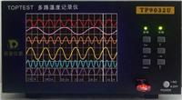 彩色多路温度记录仪