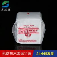 国产M-3无尘纸,东莞无尘擦拭纸厂家 M-3