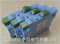 GD8046电流信号输入配电隔离器(输出回路供电 一入一出)
