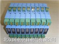 GD8049二线制变送器电流信号隔离配电器(支持HART 一入一出)