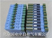 GD8053直流输入信号隔离器(一入二出) GD8053