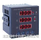 三交流电流和三交流电压组合多功能数显表