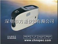 性价比较高的分光测色仪CS-600A/600B