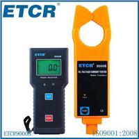ETCR9000B无线高压钳型电流表