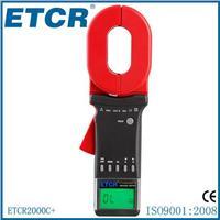 ETCR2000C+多功能钳型接地电阻测试仪 ETCR2000C+