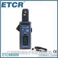 交直流漏电流表 ETCR6000