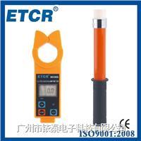 便携式高压钳形电流表 ETCR9000S
