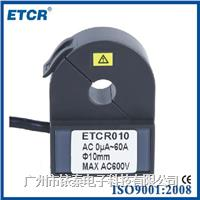 ETCR010开合式微安漏电流传感器