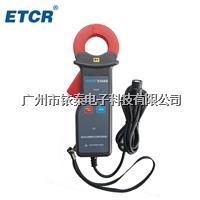 广州铱泰ETCR交直流钳形漏电流传感器