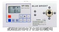 HP-10s 20s 50s 100s 200s 数字扭力测试仪 HP-10s 20s 50s 100s 200s 说明书 参数 价格