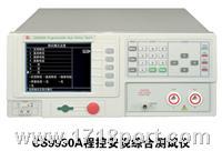 多功能安规综合测试仪CS9930A CS9930A(AC/DC/V/IR/LC)