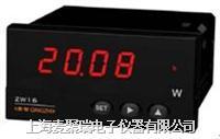 ZW1606盘装数字无功功率表 ZW1606