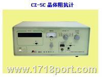 CZ-5A/C石英晶体阻抗计 CZ-5A CZ-5C  CZ5A CZ5C价格比较表