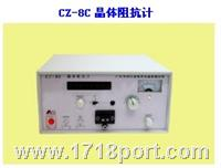 CZ-8A/C石英晶体阻抗计 CZ-8A/CZ-8C价格比较