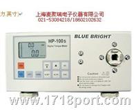 HP-10S数据存储扭力测试仪 HP 10S HP10S