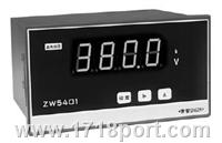 盘装数字表ZW5400系列 ZW5401 ZW5402 ZW5403 ZW5404 ZW5405 ZW5406