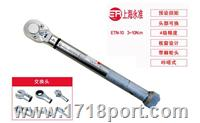 ETN系列预置式扭力扳手 ETN-100/ETN-180/ETN-200/ETN-230/ETN-6000