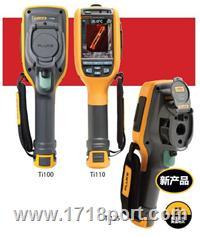TI100/110/125系列通用热像仪 TI100/Ti110/Ti125