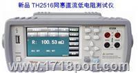 TH2516直流低电阻测试仪 TH2516系列