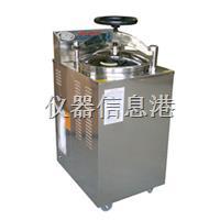 立式压力蒸汽灭菌器 自控、带干燥系列(YXQ-LS-50G、YXQ-LS-75G、YXQ-LS-100G)