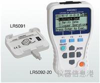 LR50系列数据采集器 LR5091、LR5092-20