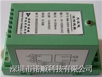 单路交流电压隔离变送器 RS-1311