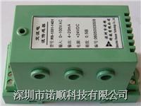 三相交流电压隔离变送器 RS-1331
