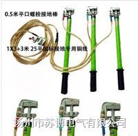 10KV室内高压接地线/电站接地线/铜线长1X3+3米