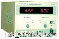 北京大华 直流稳压稳流电源 DH1720A系列