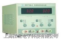 北京大華  直流穩壓穩流電源 DH1715A系列