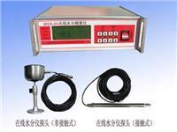 HYD-ZS 烟草在线水分仪/HYD-ZS 烟草在线水分检定仪/HYD-ZS 在线式烟草水分测试仪 HYD-ZS