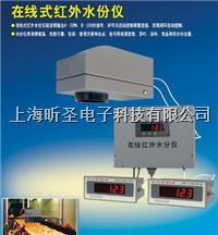 黑色粉料近红外在线水分测量仪,检测仪,测定仪黑色粉料非接触式水分测量仪 YJ-M-100