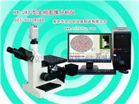 金相分析仪 HX-JX2