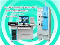 大高频红外碳硫分析仪器 HX-HW8B