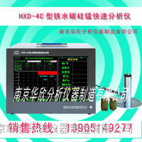 铁水碳硅锰快速分析仪HXD-4C型 HXD-4C型