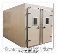 步入式恒温恒湿室 HL-3000D