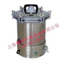 上海博迅手提式压力蒸汽灭菌器尺寸 YXQ-SG46-280S