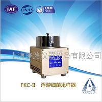 浙江苏净空气浮游细菌采样器/FKC-2大流量浮游细菌采样器 FKC-2