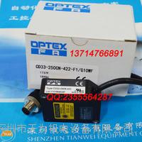 OPTEX日本奧普士光電開關CD33-250CN-422 CD33-250CN-422