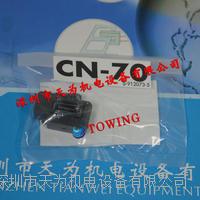 CN-70日本松下Panasonic插頭 CN-70