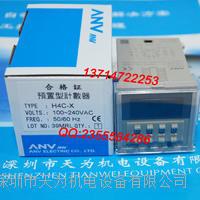 H4C-X计数器 台湾士研ANV H4C-X