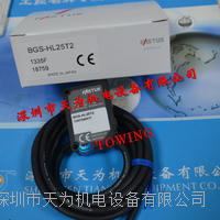 BGS-HL25T2日本奧普士OPTEX-FASTUS激光傳感器 BGS-HL25T2